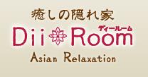 癒しの隠れ家「DiiRoom」AsianRelaxation